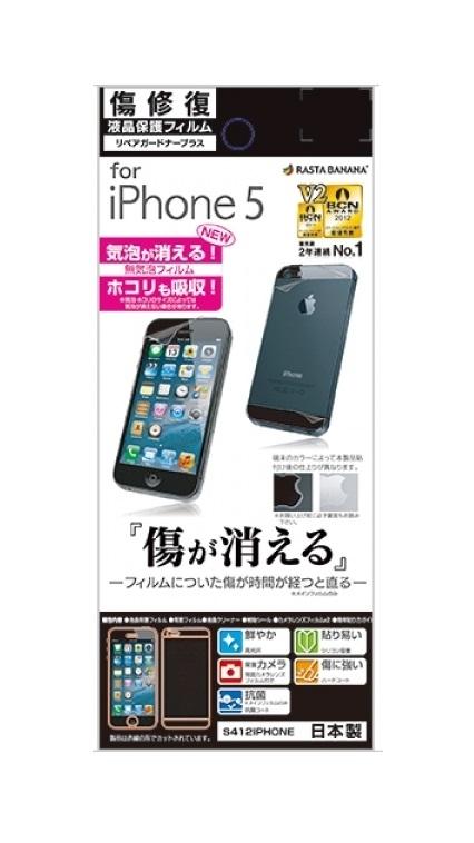 Двусторонняя защитная пленка Rasta Banana для iPhone 5