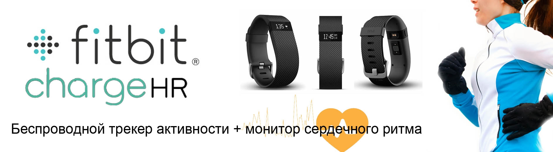 Фитнес браслет FitBit Charge HR Large